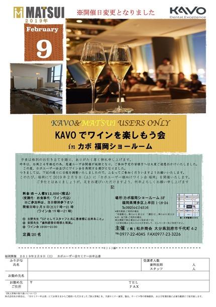 松井 ワイン会 2019