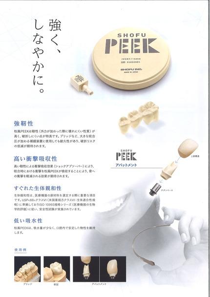松風PEEK2