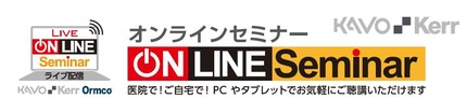 kavoオンラインセミナーロゴ