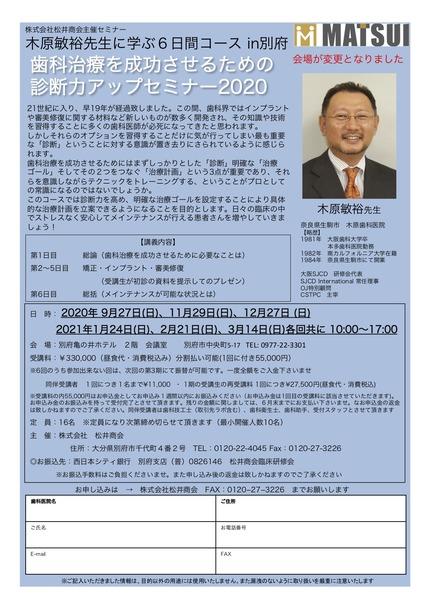 【会場変更】2020木原先生大分コース.pptx