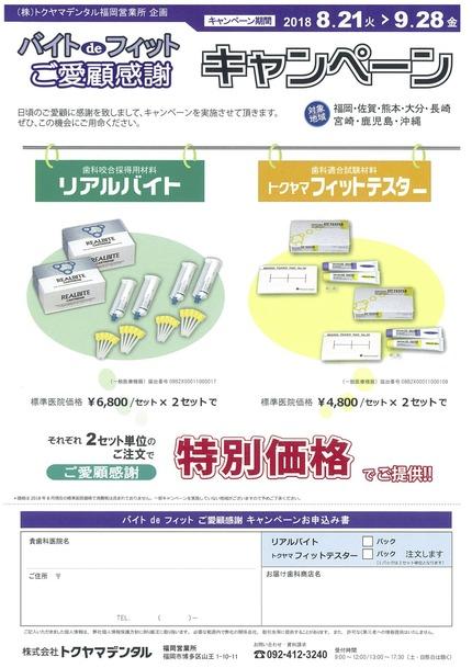 キャンペーン案内(福岡営業所企画)2
