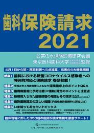 青本2021