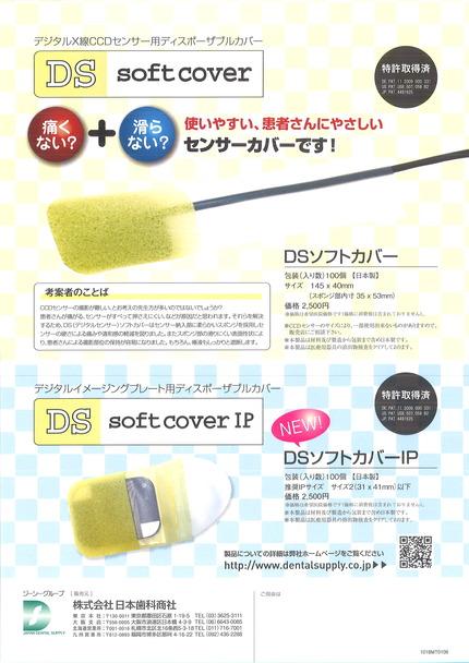 DSソフトカバー