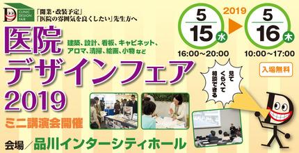医院デザインフェア2019