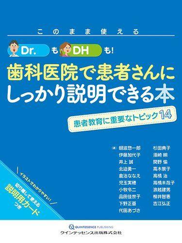 DrもDHも歯科医院で患者さん