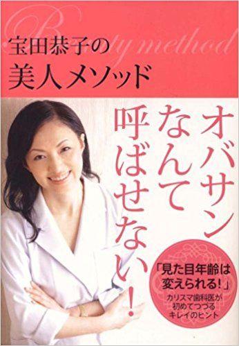 宝田恭子の美人メソッド