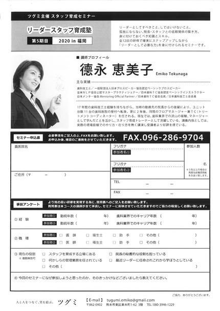 リーダースタッフ育成塾2