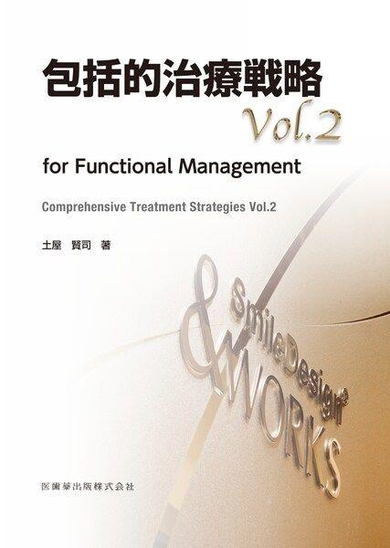 包括的治療戦略2