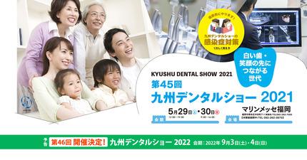 九州デンタルショー2021