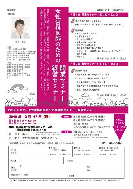 中野先生開業セミナー