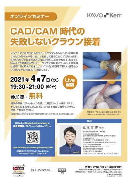 CAD:CAM時代の失敗しない クラウン接着