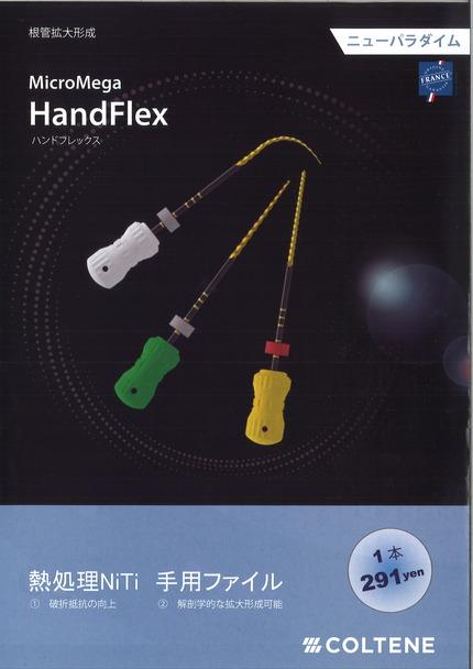 ハンドフレックス