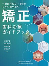 矯正歯科治療ガイドブック