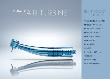 web_AirTurbine_PREMIUM_0415-09