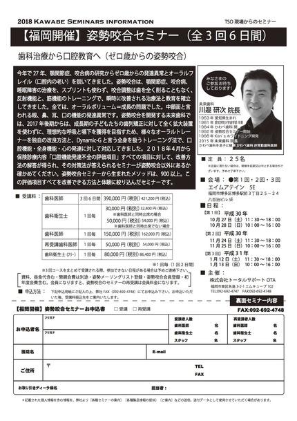 川邊先生セミナー2018