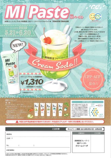 MIペーストクリームソーダ