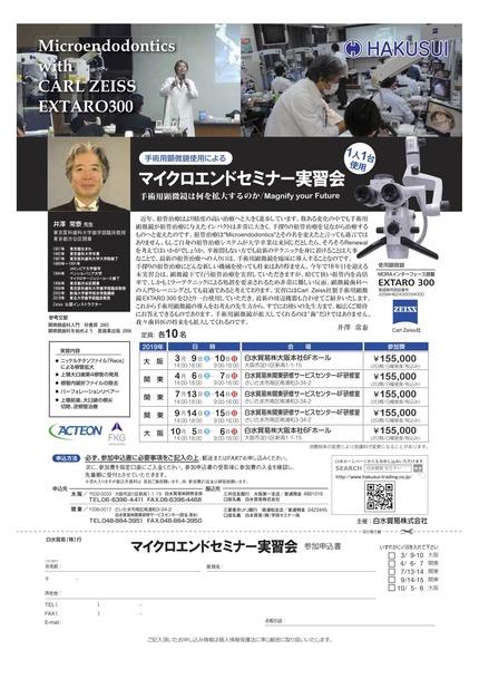 伊澤先生マイクロセミナー