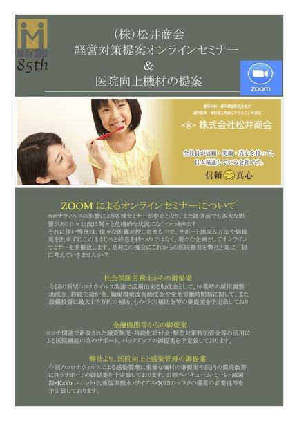 オンラインセミナー渡邊先生チラシ