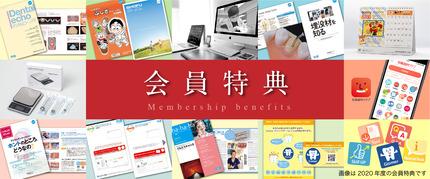 member_benefit