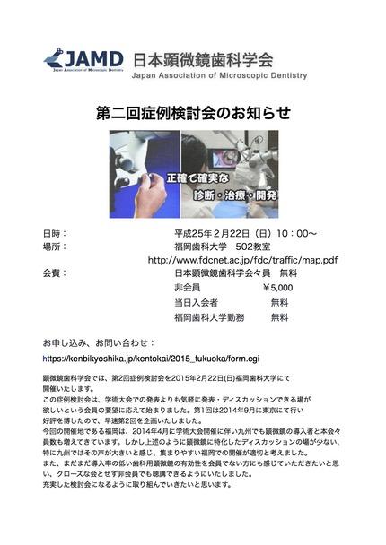 顕微鏡学会症例検討会ポスター