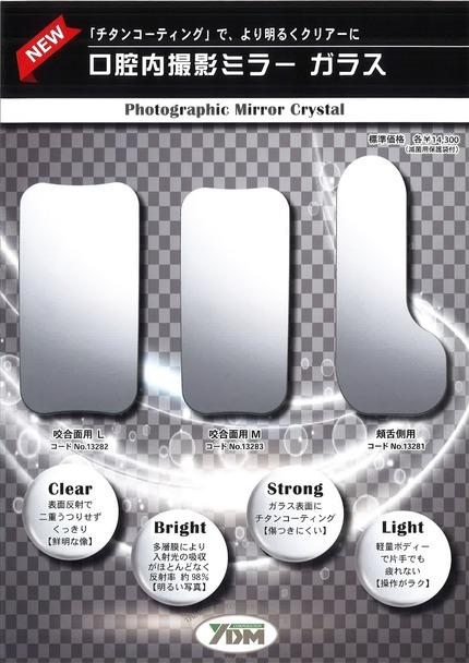 口腔内撮影ミラーガラス