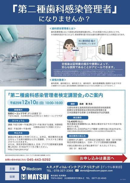 歯科感染管理者検定講習会の案内12_10(別府)