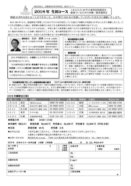 2018年生田セミナー
