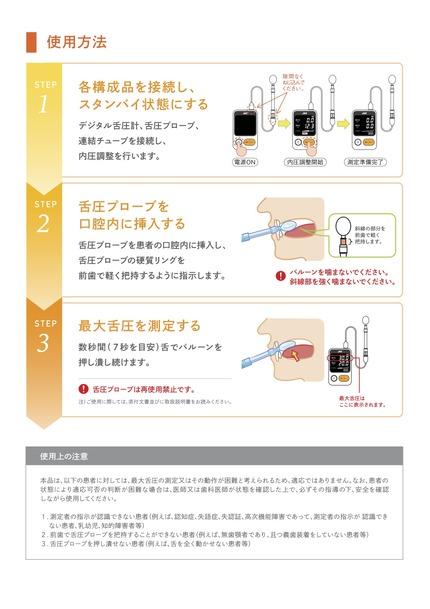 舌圧測定器TPM-02