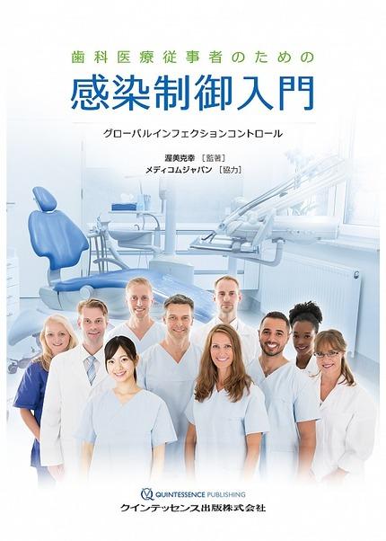 歯科医療従事者のための 感染制御入門