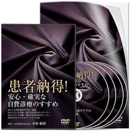 木原先生DVD