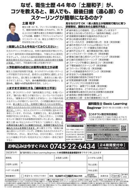 土屋和子PJ(ビギナー編)_アフィリエイト販売チラシ(松井商会様)