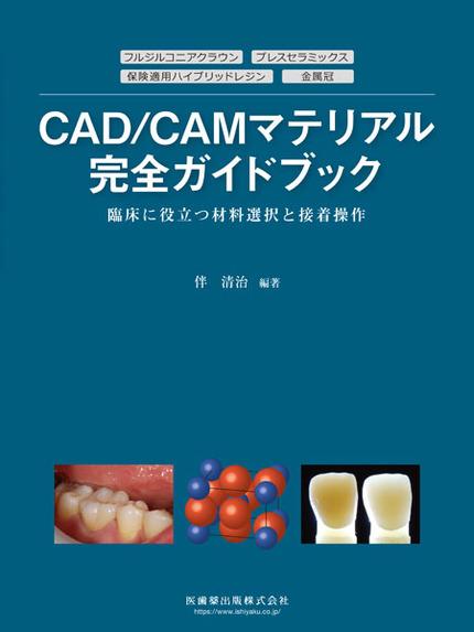 cad:camマテリアル完全ガイドブック