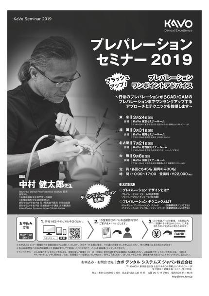 中村健太郎先生セミナー福岡