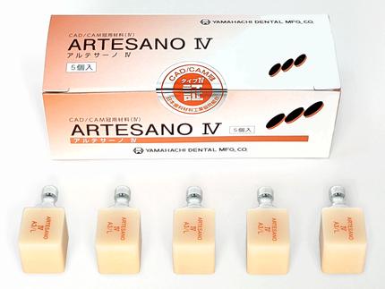 アルテサーノ4