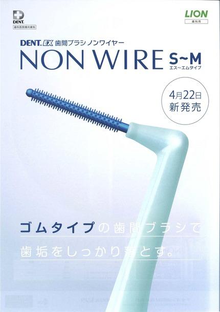 2019 歯間ブラシNON WIRE