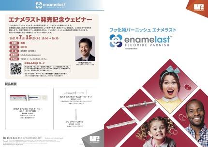 エナメラスト製品カタログ2
