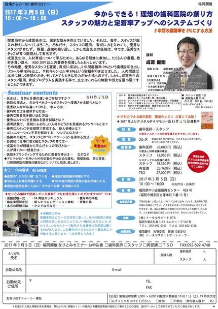 20170305_naritomi
