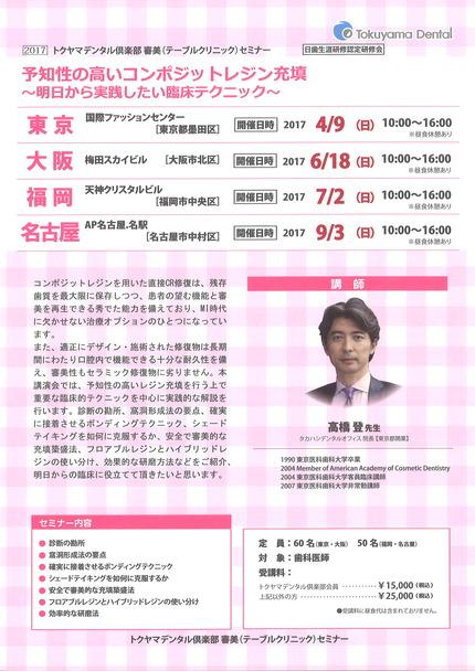 トクヤマ高橋登先生セミナー