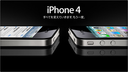 iphone_hero_1_20100610