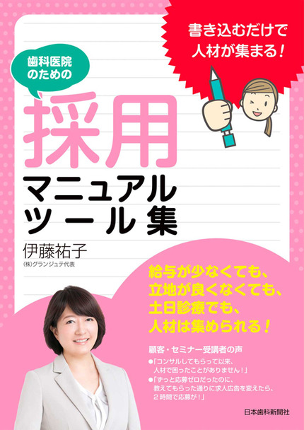 歯科医院のための採用マニュアル