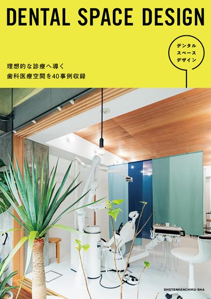 理想的な診療へ導く歯科医療空間を40事例収録 商店建築社