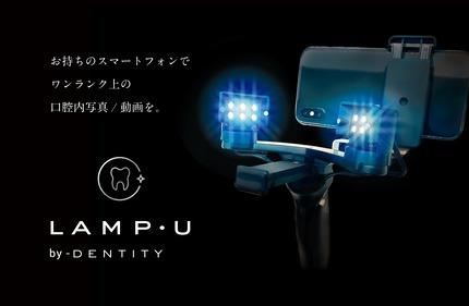 ランプユー2
