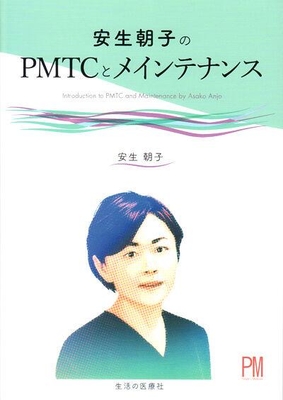 安生朝子のPMTC
