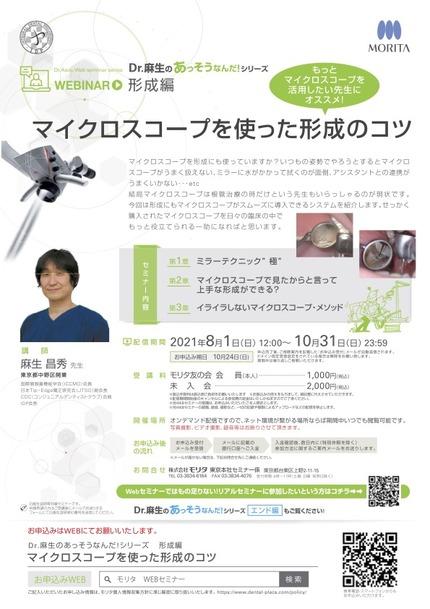0801麻生先生Webセミナー_形成編