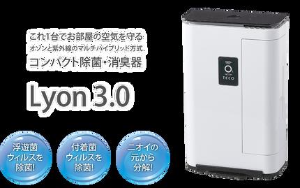 オゾン発生器 Lyon3.0