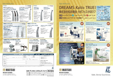 matsu_KaVo_fair_2017_1104
