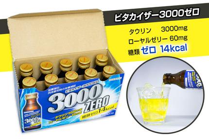 ビタカイザー3000