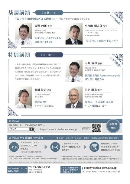 ヨシダユーザーミーティング Webセミナー2