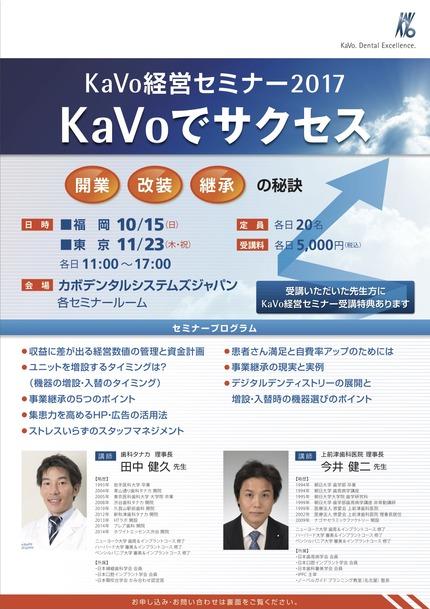 KaVo経営セミナー
