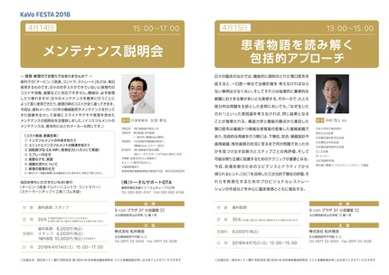Matsui_KF_in_OHITA_01242